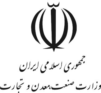 وزارت صنعت، معدن و تجارت ایران