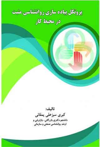 کتاب پروتکل پیاده سازی روانشناسی مثبت در محیط کار
